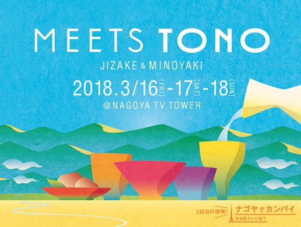 meets_tono