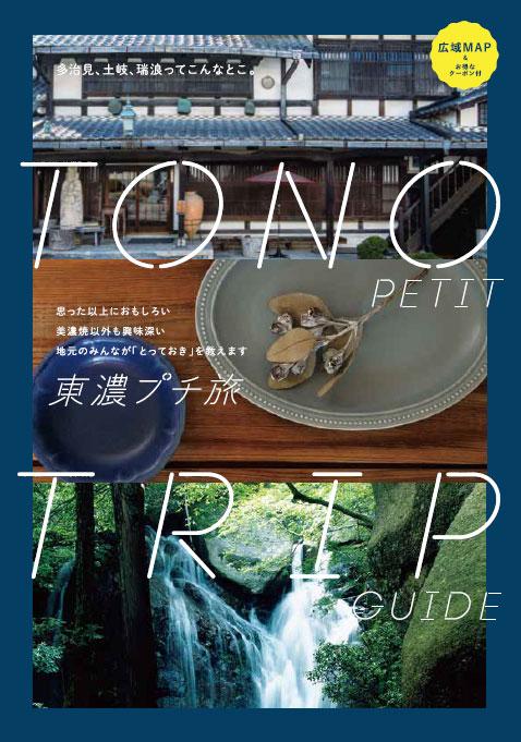 tono_torip